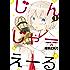 じんじゃーえーる(1) (シリウスコミックス)