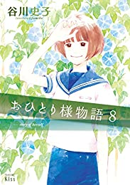 おひとり様物語(8) (Kissコミックス)