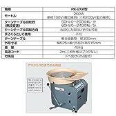 電動ロクロ RK-2XA型