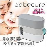 鼻水吸引器 ベベキュア bebecure 3電源対応 2018年最新モデル (スマートグレー)