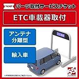 ETCアンテナ分離型取付輸入車