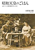 昭和天皇のごはん(新人物往来社2011年刊行)