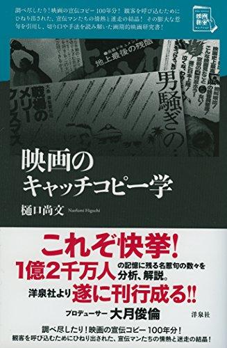 映画のキャッチコピー学 (映画秘宝セレクション)の詳細を見る