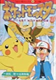 ポケットモンスター金・銀編 (10) (てんとう虫コミックスアニメ版 (39))