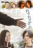 ちょちょぎれ[DVD]