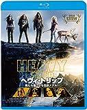 ヘヴィ・トリップ/俺たち崖っぷち北欧メタル! [Blu-ray]