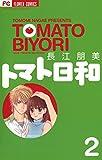 トマト日和(2) (フラワーコミックス)
