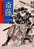 斎藤一 新選組最強の剣客 (中公文庫)