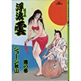 浮浪雲 65 遖の巻 (ビッグコミックス)