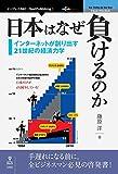 日本はなぜ負けるのか インターネットが創り出す21世紀の経済力学 (NextPublishing)