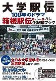 大学駅伝100年のドラマ箱根駅伝全記録ブック (DIA Collection)