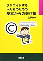 クリエイトする人たちのための基本からの著作権