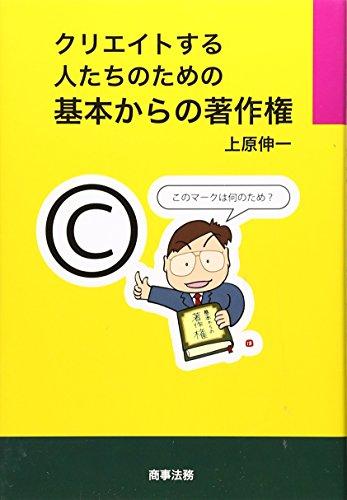 クリエイトする人たちのための基本からの著作権の詳細を見る
