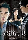 赤道の男 DVD-BOX2[DVD]