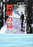 標的の島: 自衛隊配備を拒む先島・奄美の島人 画像
