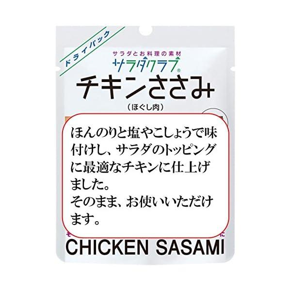 サラダクラブ チキンささみ(ほぐし肉) 40g...の紹介画像2