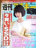 週刊アスキー 2012年8月14日号