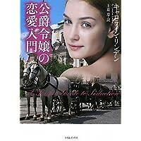公爵令嬢の恋愛入門 (ライムブックス)