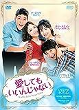 愛してもいいんじゃない DVD-BOX2[DVD]