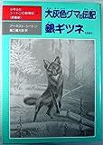 少年少女シートンの動物記 3 サンドヒル雄ジカの足あと銀ギツネ