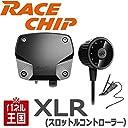 レースチップXLR スロットルコントローラ SMART Fortwo (451) (2007 - 2014) エンジン1.0 Brabus【RaceChip XLR】品番2103