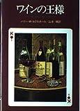 ワインの王様―バーガンディ・ワインのすべて