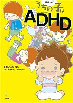 [かなしろにゃんこ。]の漫画家ママの うちの子はADHD (こころライブラリー)