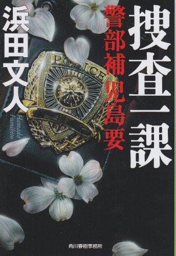 捜査一課―警部補児島要 (ハルキ文庫 は 3-16)