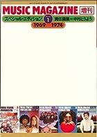 ミュージックマガジン増刊 スペシャルエディション【1】69-74 (スペシャルエディション)