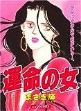 運命の女 (あおばコミックス)