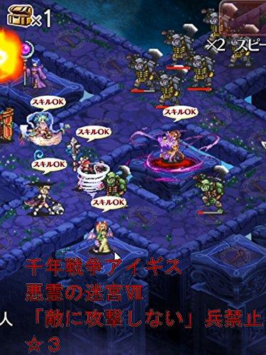 ビデオクリップ: 千年戦争アイギス 悪霊の迷宮Ⅶ 「敵に攻撃しない」兵禁止 ☆3