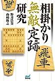相掛かり無敵定跡研究 . (マイナビ将棋BOOKS)
