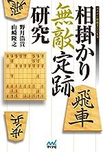 相掛かり無敵定跡研究 マイナビ将棋BOOKS