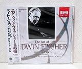 エドウィン エドウィン・フィッシャーの芸術  vol 11  ベートーヴェン ピアノソナタ 第8番、23番、32番