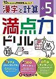 小5 満点力ドリル 漢字と計算: 学習習慣が身につく!