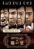 リアクションの殿堂 ~遺作~ [DVD]