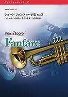 WSF0004 ファンファーレシリーズ ショートファンファーレ集 Vol.3 (トランペット3重奏/金管5重奏/金管6重奏)