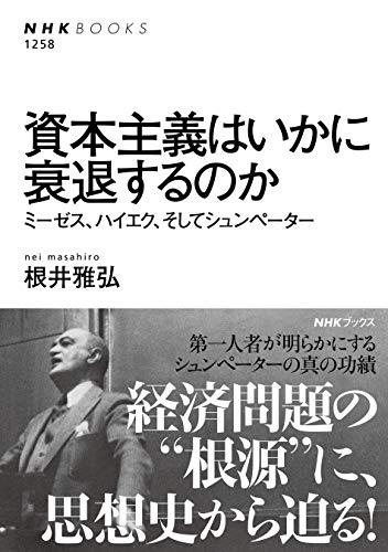 資本主義はいかに衰退するのか: ミーゼス、ハイエク、そしてシュンペーター (NHK BOOKS)