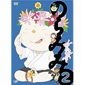 のらみみ 2 [DVD]