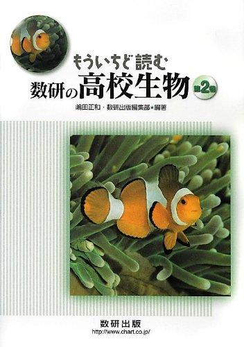 もういちど読む数研の高校生物〈第2巻〉の詳細を見る