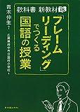 教科書 新教材15「フレームリーディング」でつくる国語の授業 (教科書新教材)