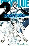 スカイブルー(2) (ガンガンコミックス)
