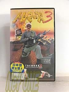 トレマーズ 3【日本語吹替版】 [VHS]