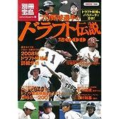 フ゜ロ野球選手のト゛ラフト伝説2009 (別冊宝島 1566)