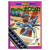 風の谷のナウシカ (2) (講談社アニメコミックス (62))