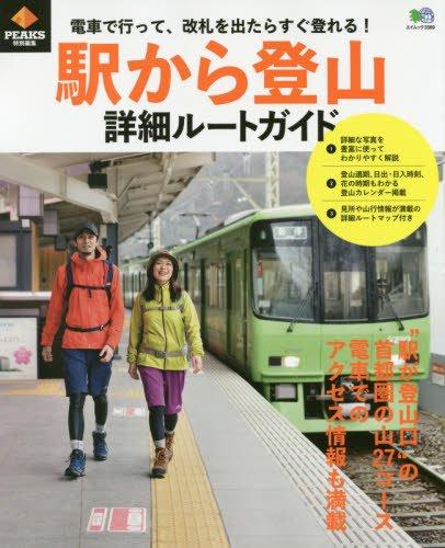 PEAKS特別編集 駅から登山 詳細ルートガイド (エイムック 3369)の詳細を見る