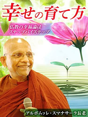 幸せの育て方 仏教の幸福論はステップバイステップ