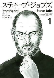 スティーブ・ジョブズ(1) (Kissコミックス)