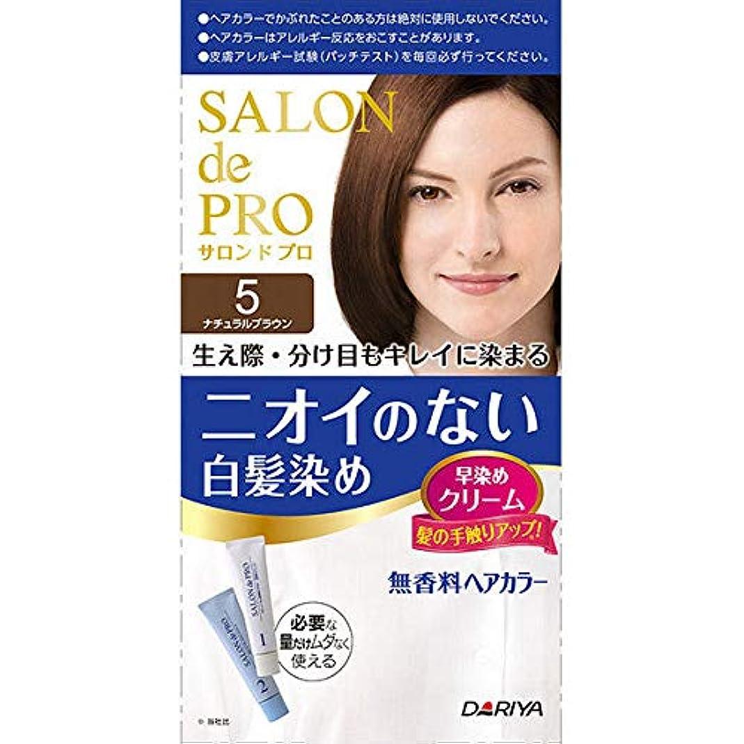 ファブリック宿題借りるダリヤ サロン ド プロ 無香料ヘアカラー 早染めクリーム(白髪用) 5 ナチュラルブラウン 40g+40g