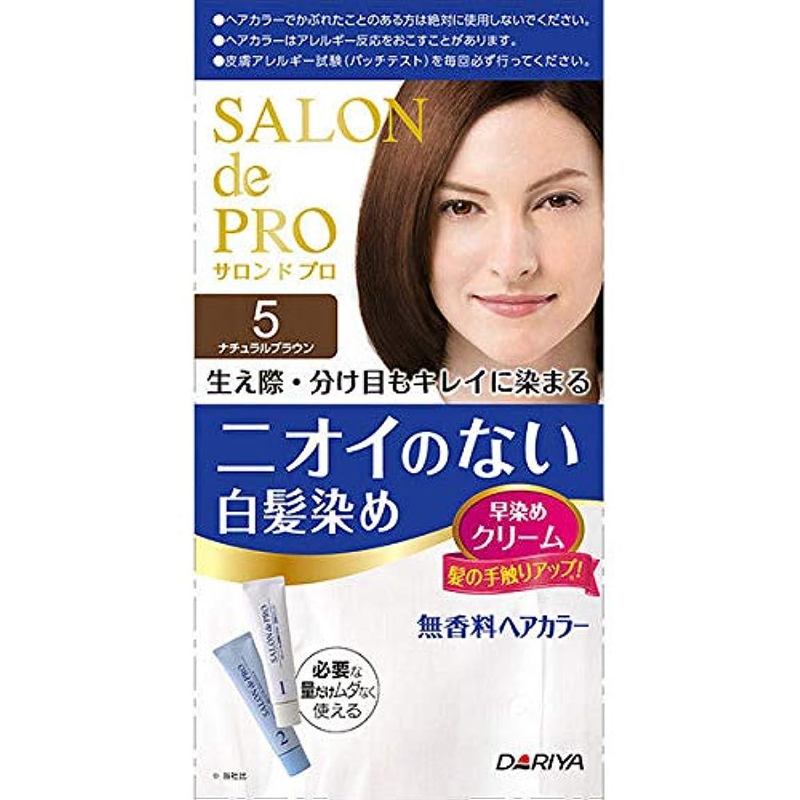 州できれば硬いダリヤ サロン ド プロ 無香料ヘアカラー 早染めクリーム(白髪用) 5 ナチュラルブラウン 40g+40g